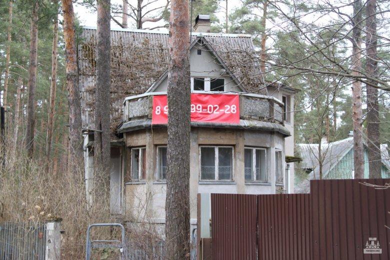 Мина Дома
